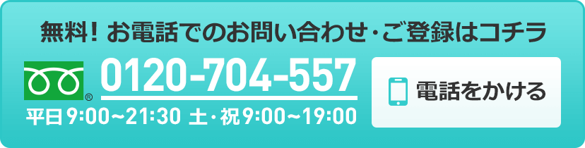 0120-704-557